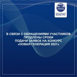 В связи с обращениями участников продлены сроки подачи заявок на конкурс «Новая генерация 2021».