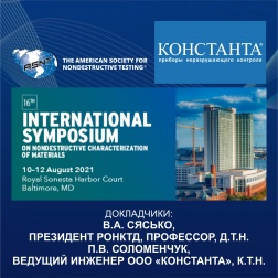 16-th International Symposium on Nondestructive Characterization of Materials.