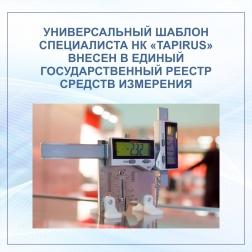 Универсальный шаблон специалиста НК «TapiRUS» внесен в Единый государственный реестр средств измерения.