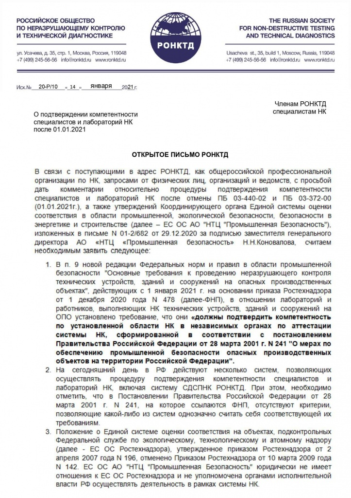 20-Р-10 от 14.01.2021 Открытое письмо РОНКТД_page-0001.jpg
