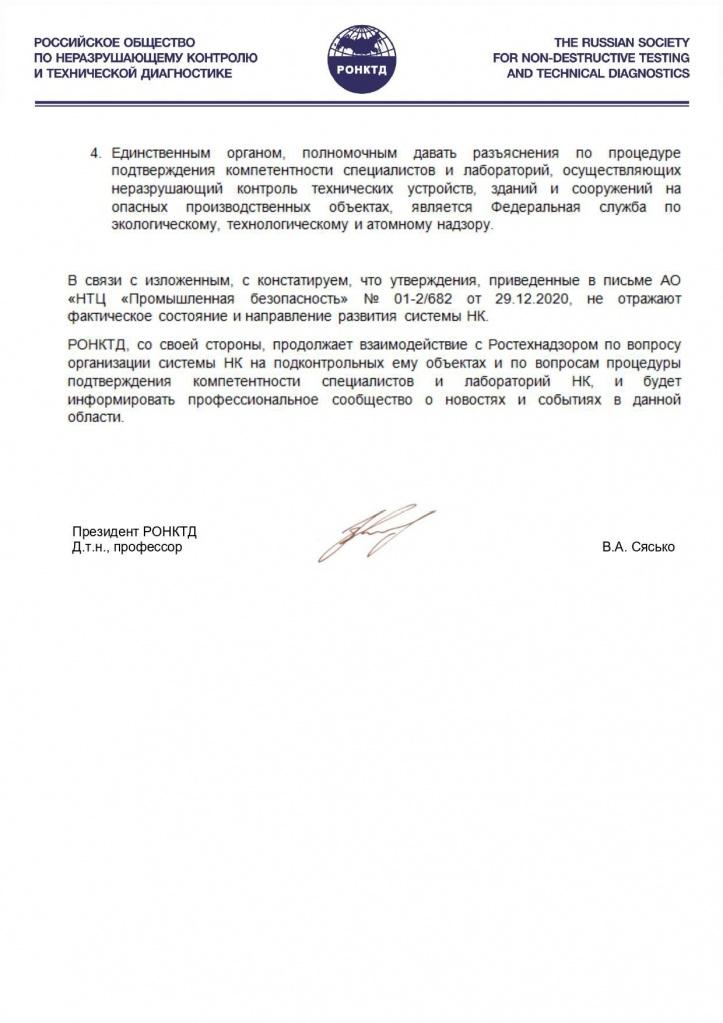 20-Р-10 от 14.01.2021 Открытое письмо РОНКТД_page-0002.jpg