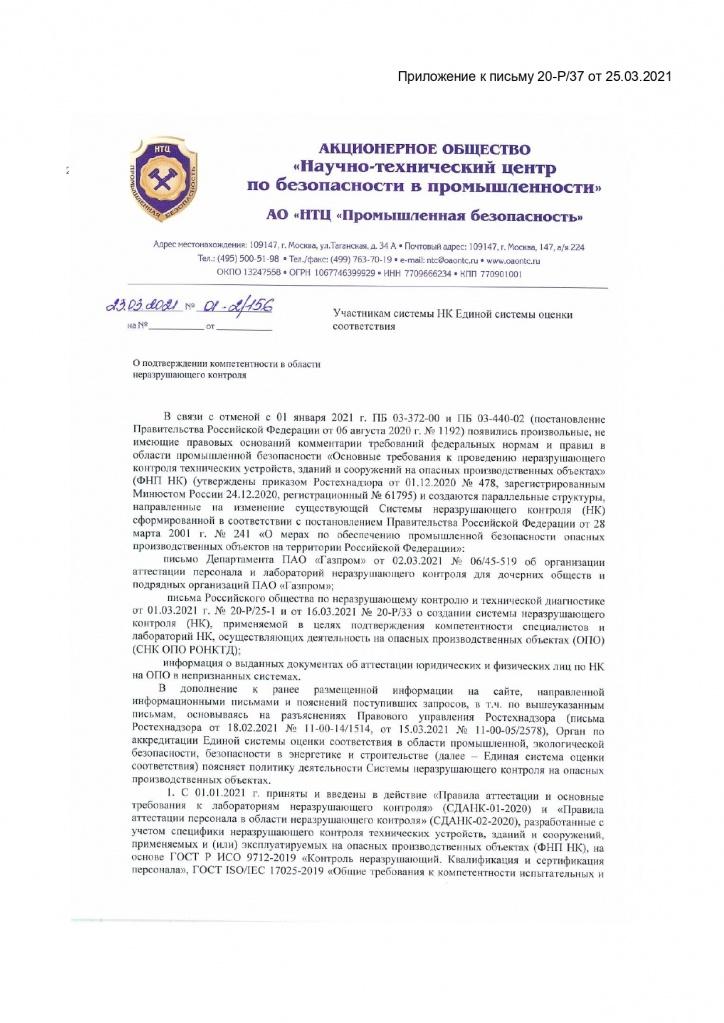 письмо_РТН_25_03_2021_ф_в_2_page-0003.jpg