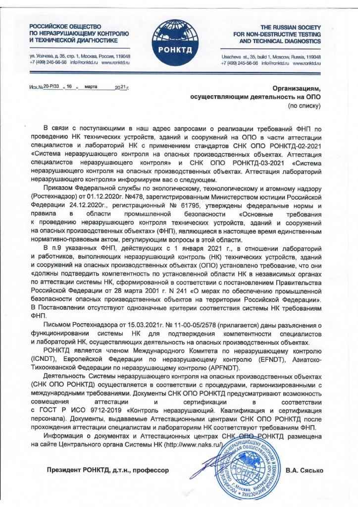 Информационное письмо РОНКТД + письмо РТН 16.03.21 (002)_page-0001.jpg