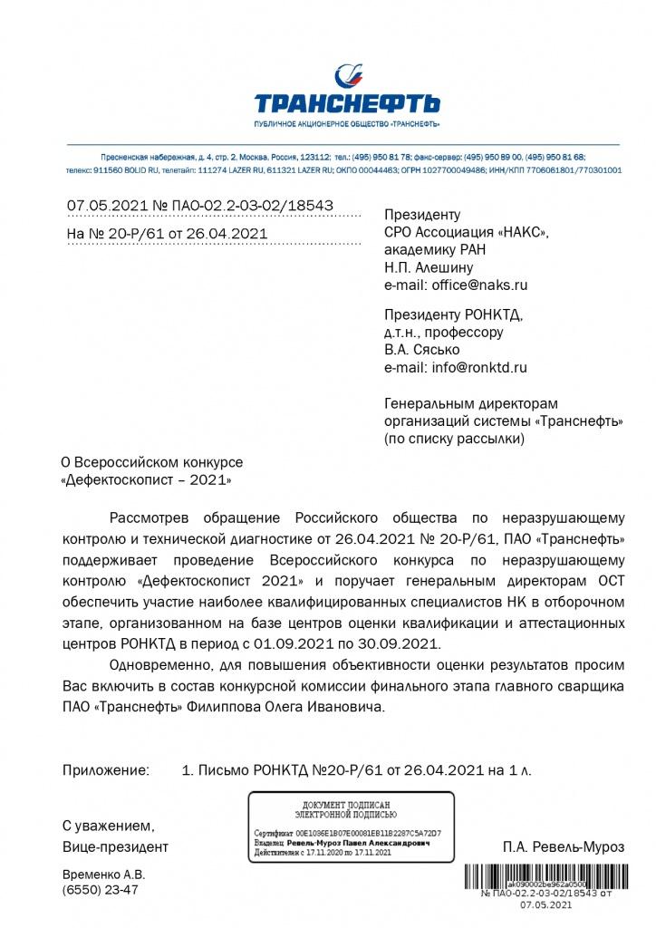 Бланк+исходящего+письма+ТН+с+ЭП.doc_page-0001 (2).jpg