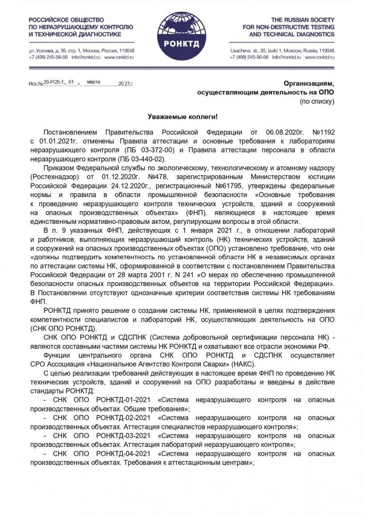 Информационное письмо[1]_page-0001.jpg