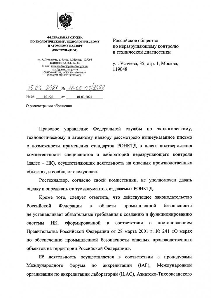 Информационное письмо РОНКТД + письмо РТН 16.03.21 (002)_page-0002.jpg