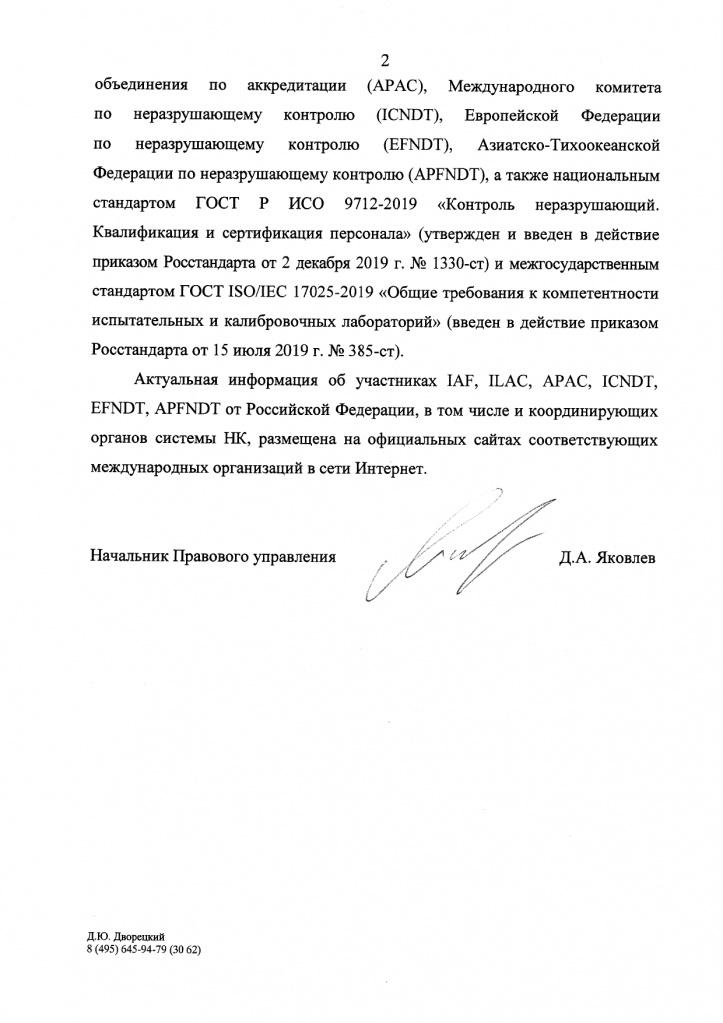 Информационное письмо РОНКТД + письмо РТН 16.03.21 (002)_page-0003.jpg