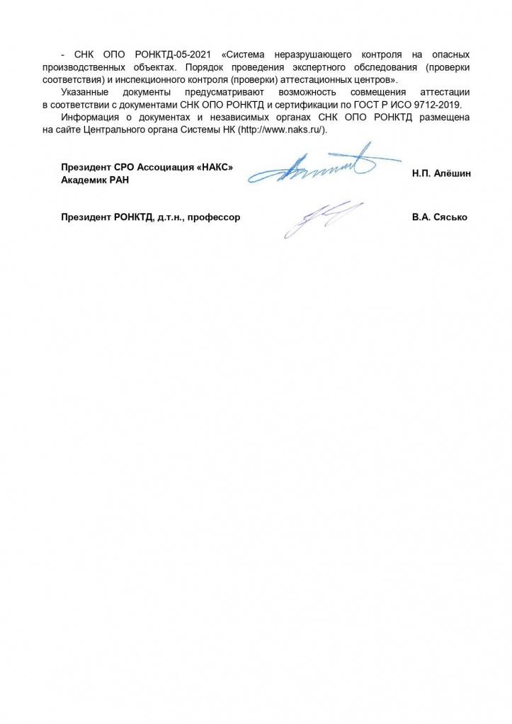 Информационное письмо[1]_page-0002.jpg
