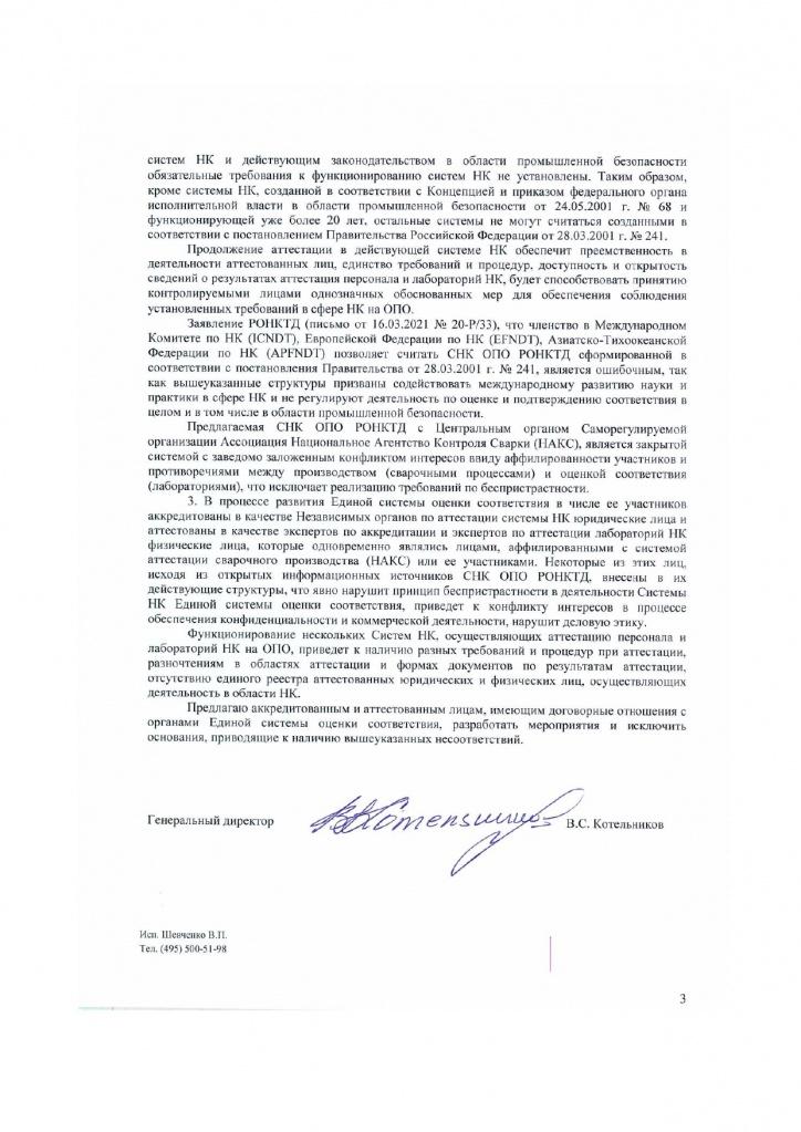 письмо_РТН_25_03_2021_ф_в_2_page-0005.jpg