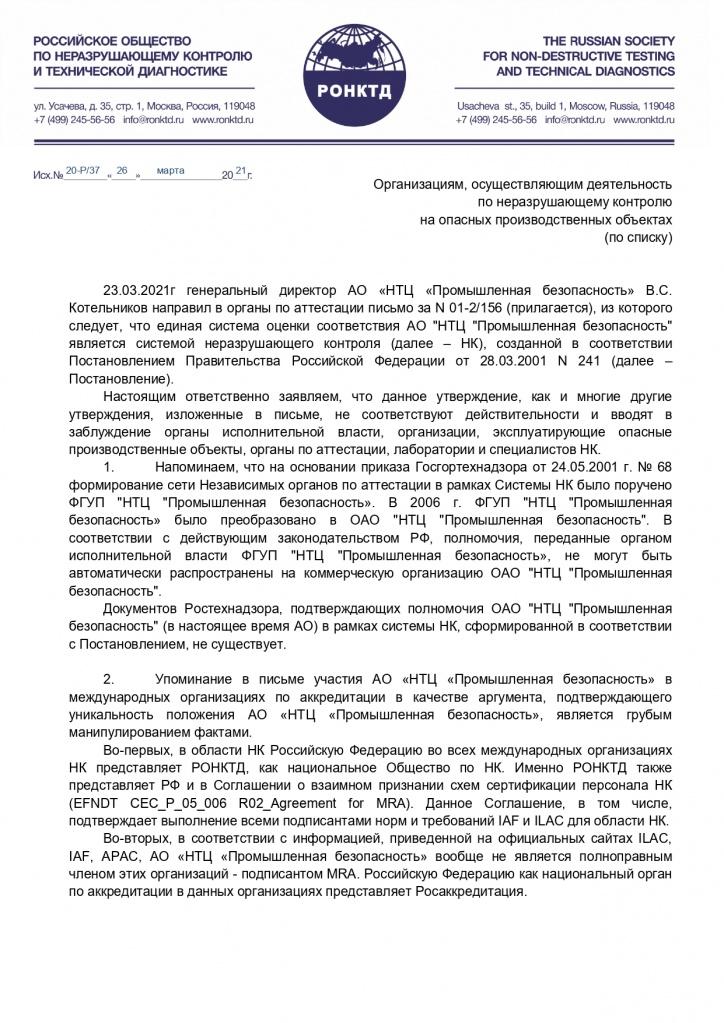 письмо_РТН_25_03_2021_ф_в_2_page-0001.jpg