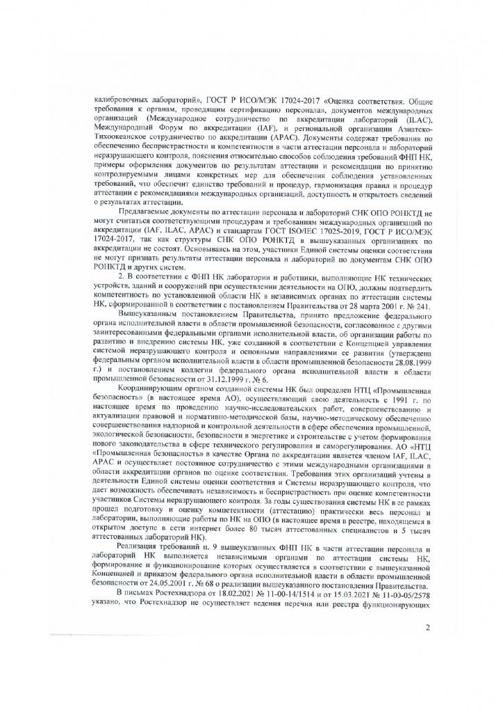 письмо_РТН_25_03_2021_ф_в_2_page-0004.jpg