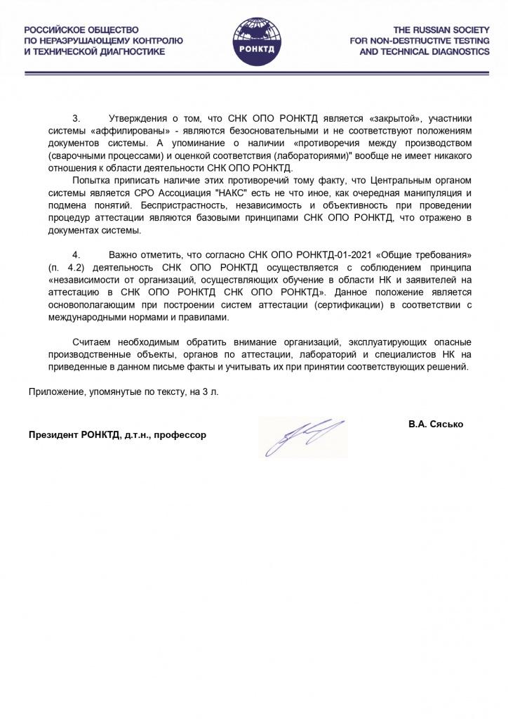 письмо_РТН_25_03_2021_ф_в_2_page-0002.jpg